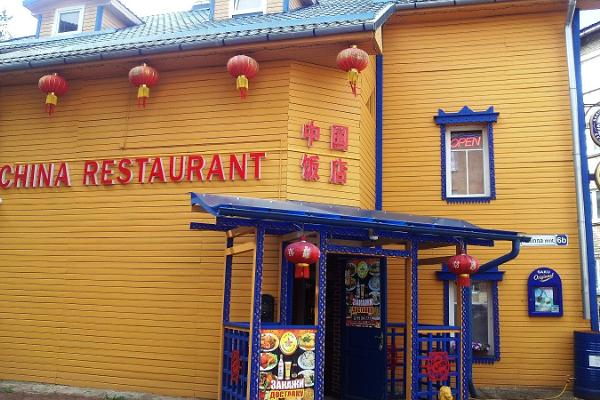 Das Restaurant 100% China